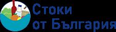 Стоки от България към цяла Европа
